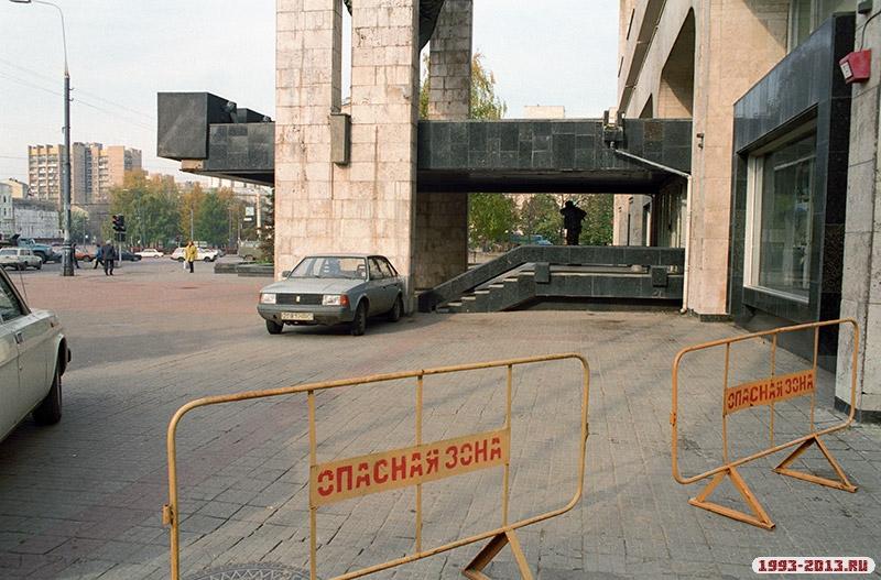 У здания ИТАР-ТАСС, 1993 год