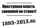 prestupnaya_vlast